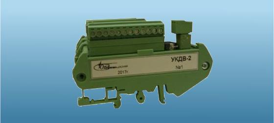 Устройство контроля дискретных вводов (УКДВ-2)
